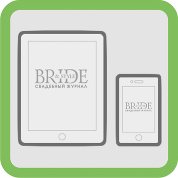 Читать свадебный журнал BRIDE бесплатно оналйн