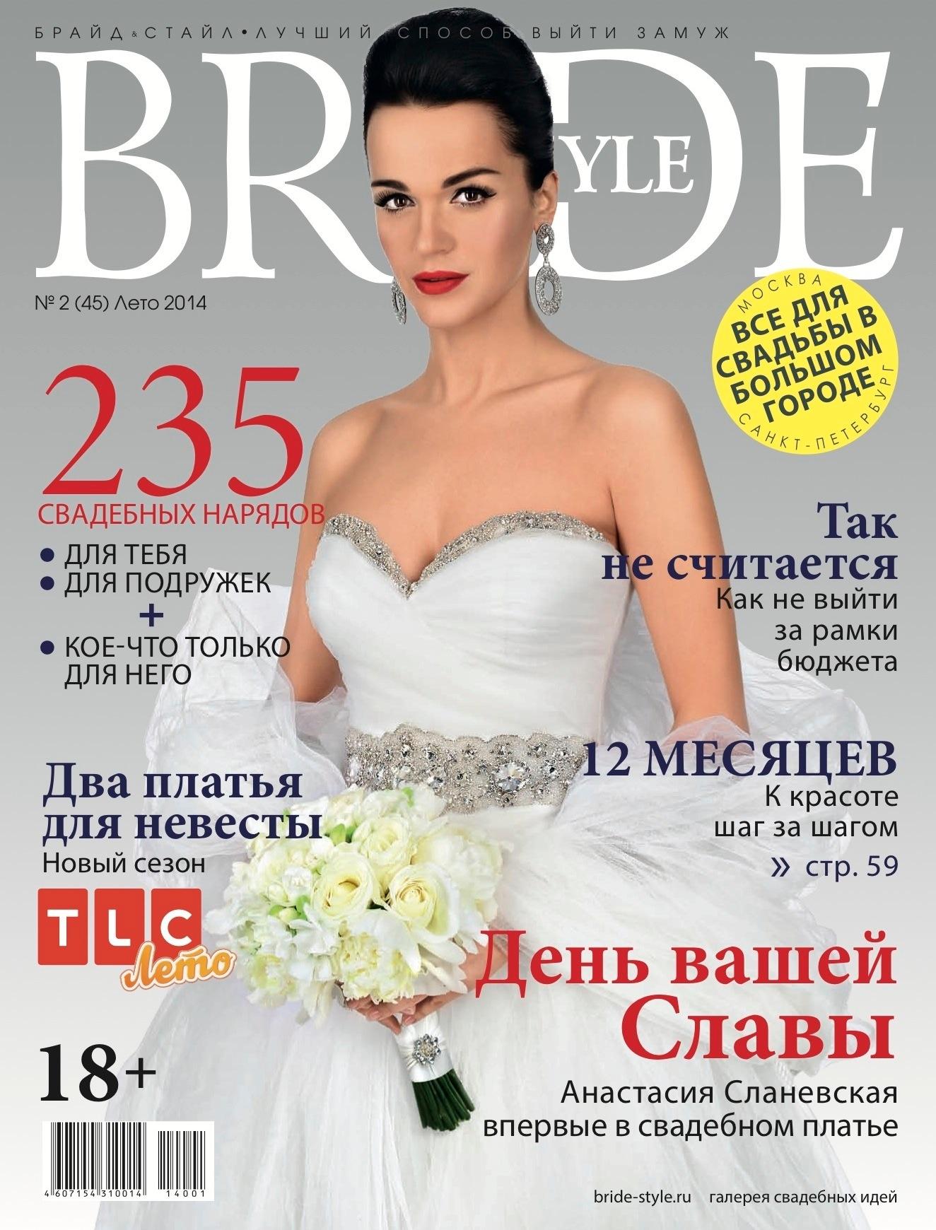 Свадебный журнал BRIDE. Лето 2014