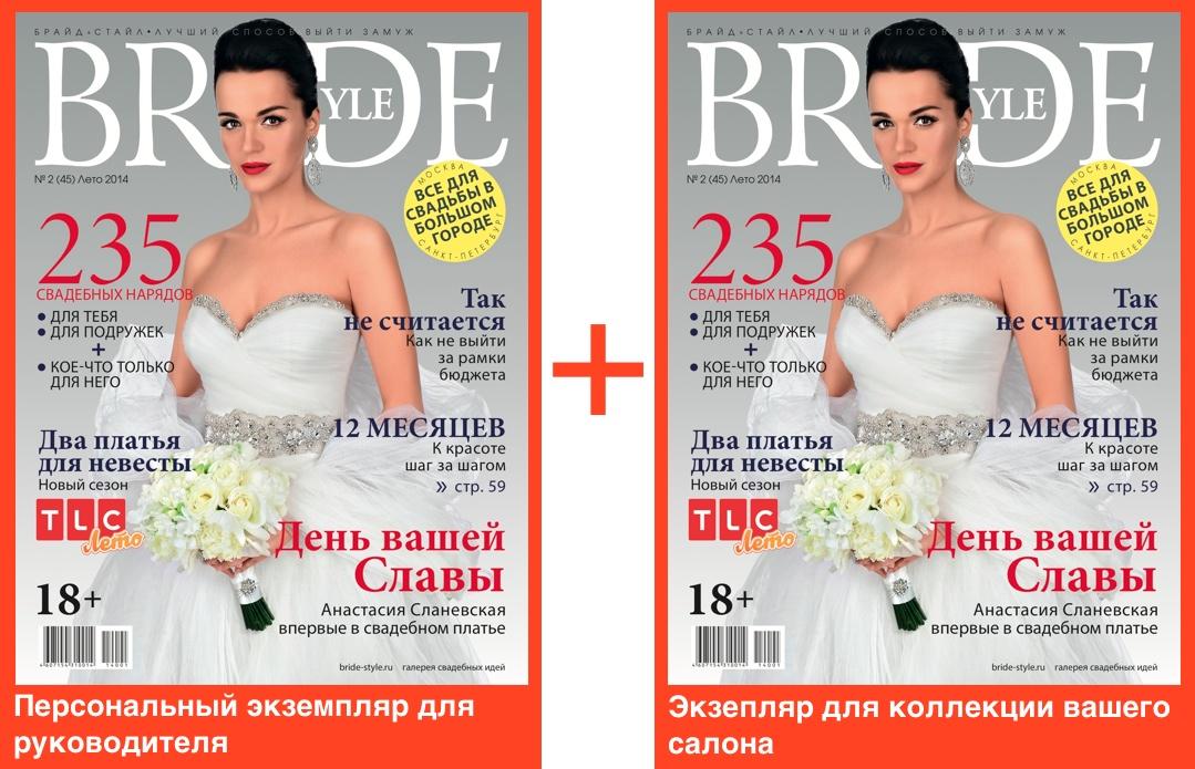 Бесплатная подписка на свадебный журнал для салонов красоты