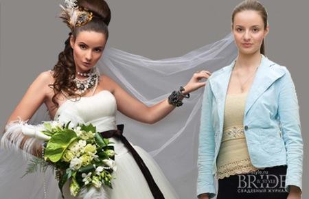 Разыскивается модная невеста