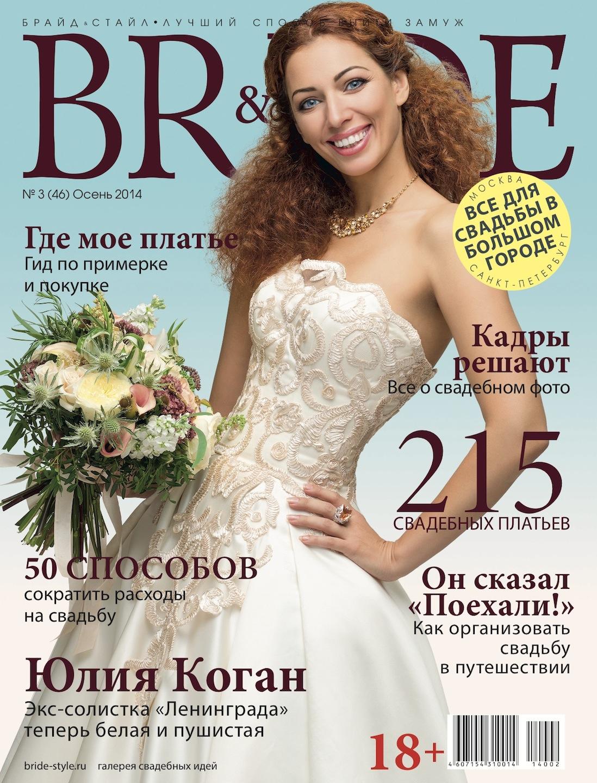 Свадебный журнал BRIDE. Осень 2014