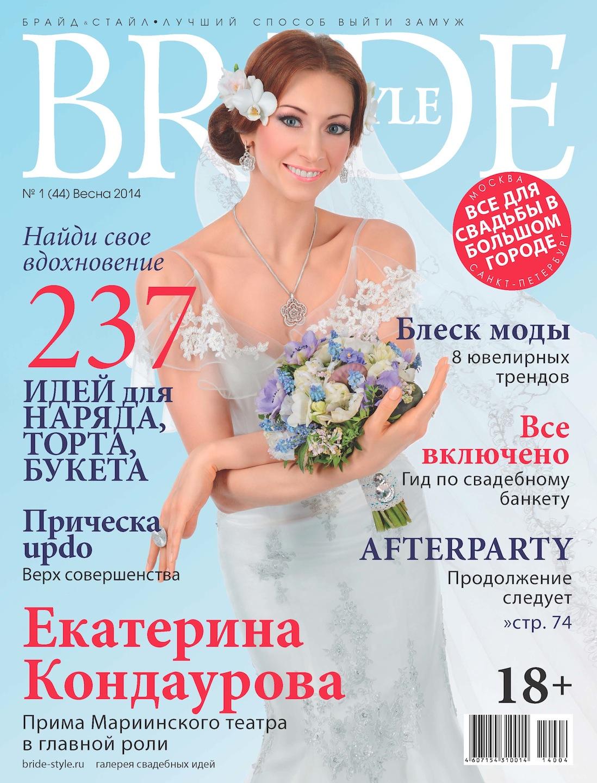 Свадебный журнал BRIDE. Весна 2014