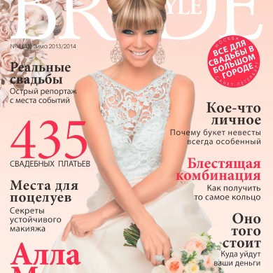Cвадебный журнал BRIDE