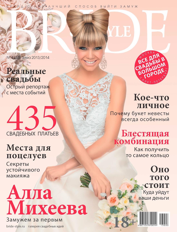 Свадебный журнал BRIDE. Зима 2013/14