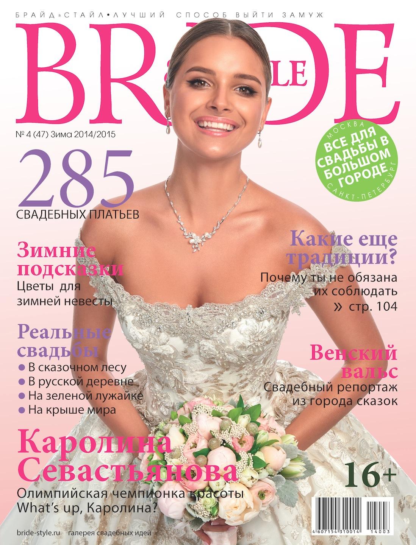 Свадебный журнал BRIDE. Зима 2014/15