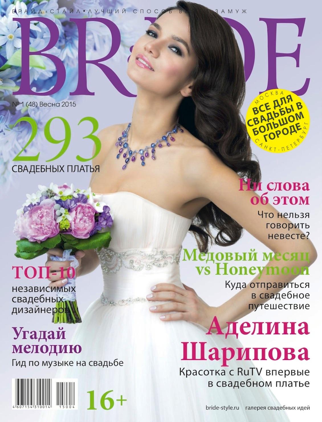 Свадебный журнал BRIDE. Весна 2015
