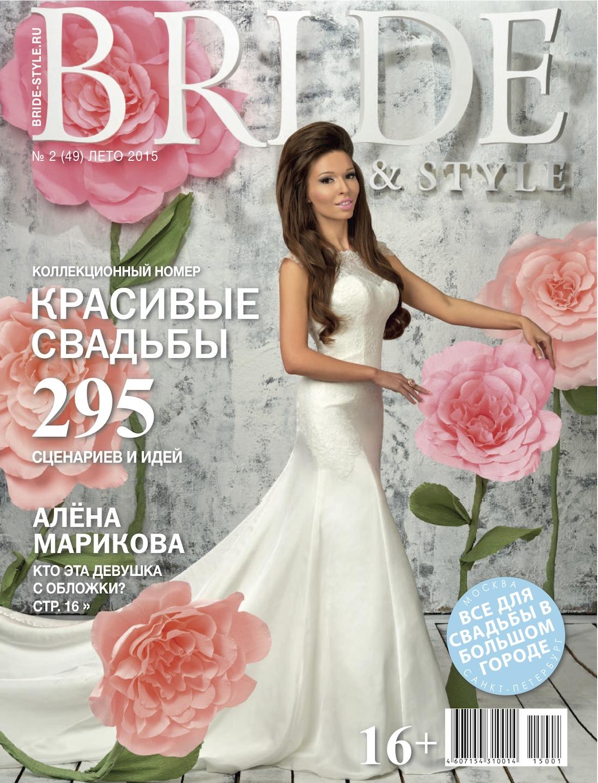Свадебный журнал BRIDE. Лето 2015