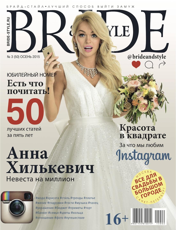 Свадебный журнал BRIDE. Осень 2015