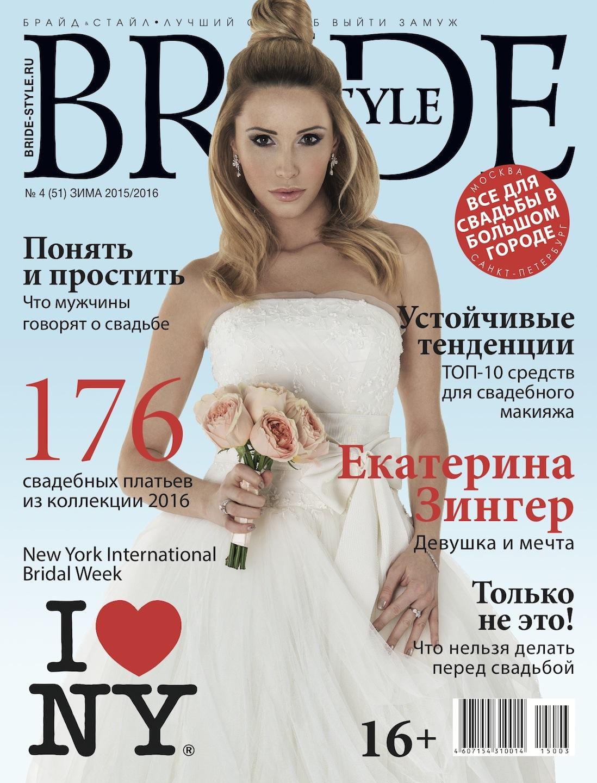 Свадебный журнал BRIDE. Зима 2015/2016