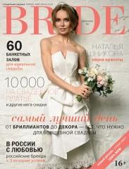 100% новый номер свадебного журнала BRIDE. Апрель /май/июнь 2016. Новый дизайн, новые идеи
