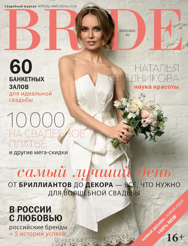 Свадебный журнал BRIDE. Апрель/май/июнь 2016