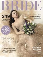 Свадебный журнал BRIDE июль/август/сентябрь 2016