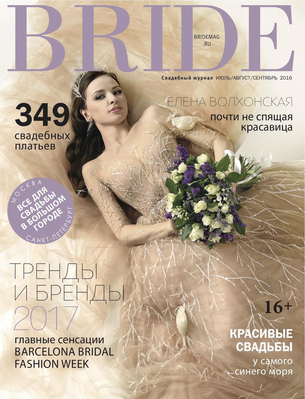 Свадебный журнал BRIDE. АИюль/август/сентябрь