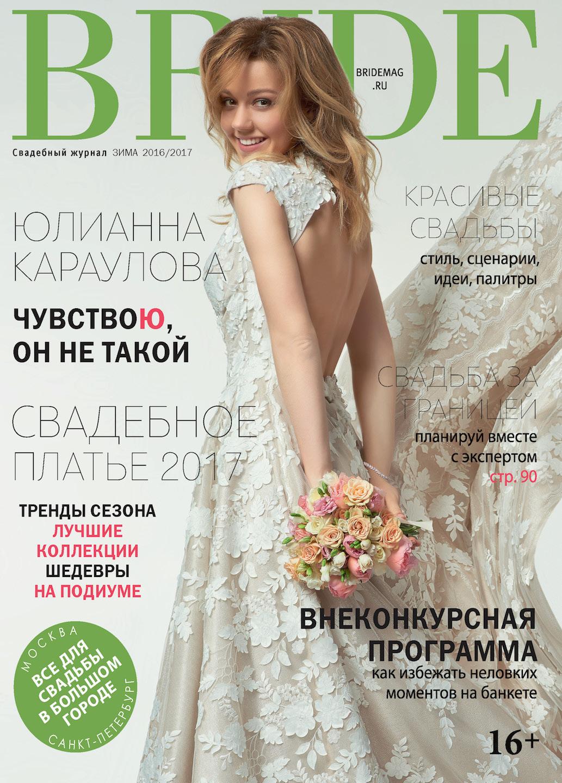 Свадебный журнал BRIDE. Зима 2016-17