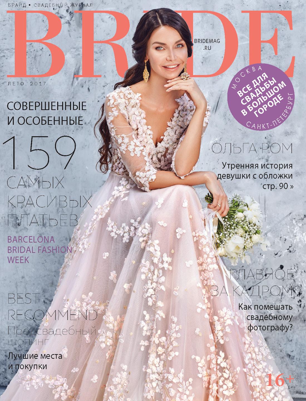 Свадебный журнал BRIDE. Лето 2017