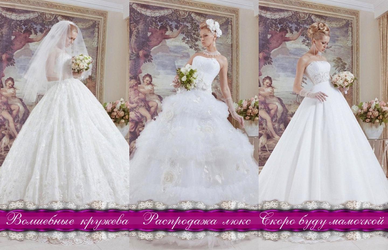 Свадебный салон «Принцесса на горошине»