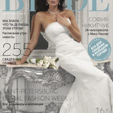 Свадебный журнал BRIDE. Зима 2017/2018