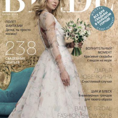 Дарья Овечкина на обложке свадебного журнала BRIDE