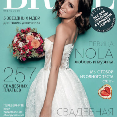 Свадебный журнал BRIDE. Осень 2018