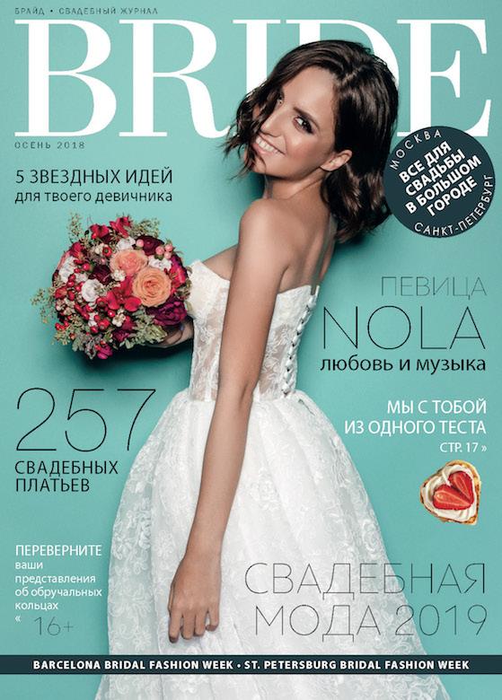 Свадебный журнал BRIDE. Весна 2018