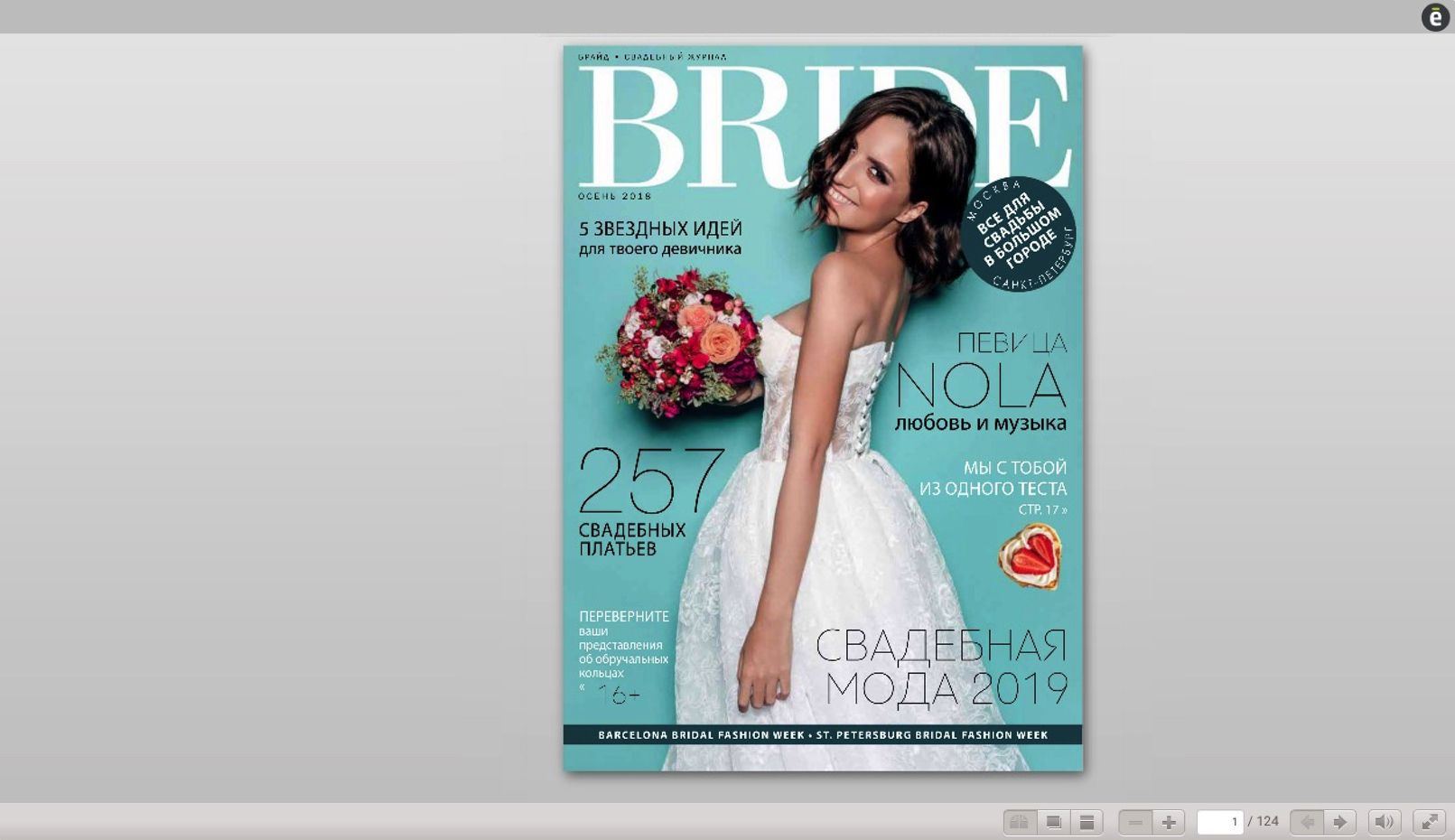 Свадебный журнал BRIDE онлайн