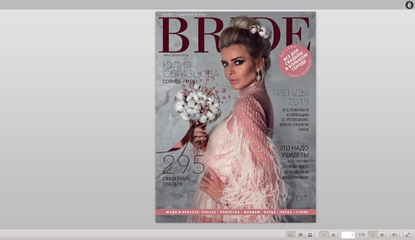 6d0c1383e8b6fbe Онлайн версия | Свадебный журнал BRIDE