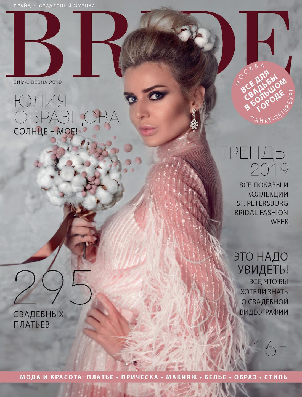 Свадебный журнал BRIDE. Зима - Весна 2019