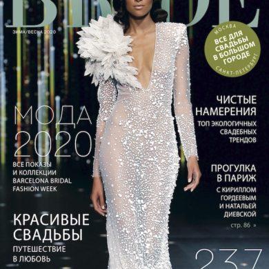 Свадебный журнал BRIDE online
