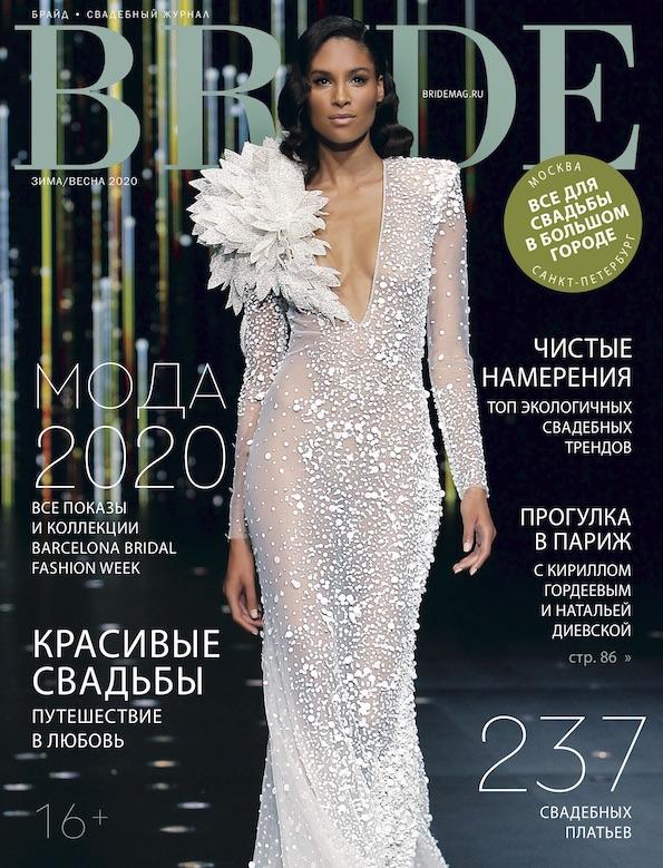 Свадебный журнал BRIDE. Зима-Весна 2020